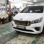 Kia Carnival M-Sport Vertical Front Grill (8 speed)