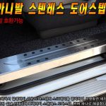 Kia Carnival Stainless Steel Door Step Cover
