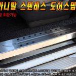 Kia Carnival Stainless Steel Door Step Cover